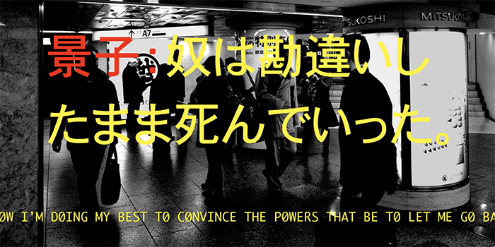 Young-Hae Chang Heavy Industries, Tokyo Shadows, 2010. ARA Online exclusive March 2020